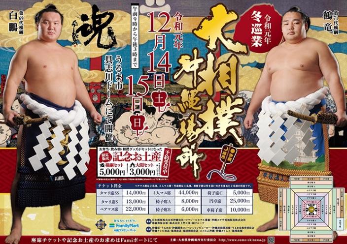令和元年大相撲沖縄場所冬巡業